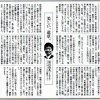 「美しい、道草。」<br>~青森県立三本木高校同窓会東京支部 東京三高会会報より
