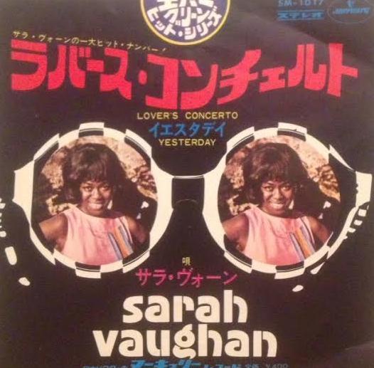 サラ・ヴォーンの「ラヴァーズコンチェルト」 sarah vaughan – A Lover's concerto
