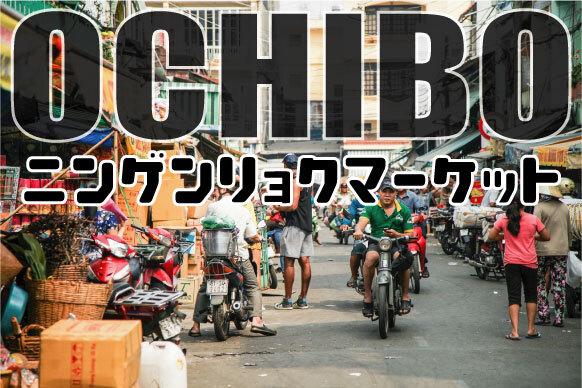 OCHIBO|人間力マーケット
